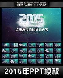 震撼大气2015新年工作目标计划PPT