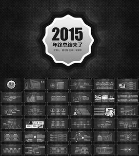 黑色创意2015年年终总结ppt素材