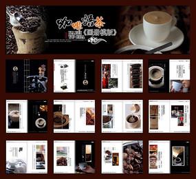 咖啡画册设计模版