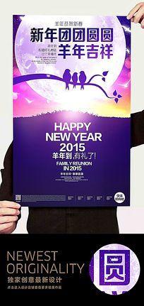 2015羊年团团圆圆海报