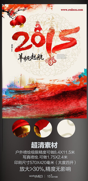 新年晚会宣传海报