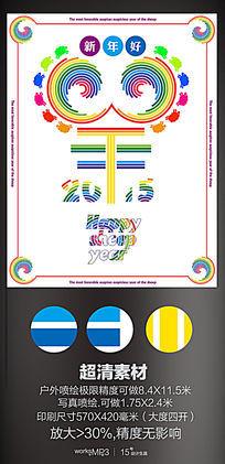 2015新年手绘海报