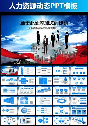 人力资源PPT模板