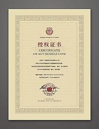中式边框授权书