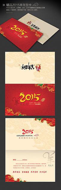 2015羊年新年贺卡PSD模板