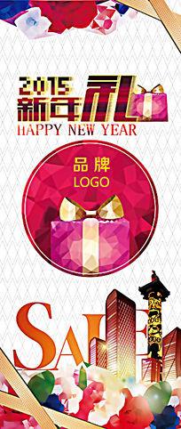 2015新年礼商场地产易拉宝模板