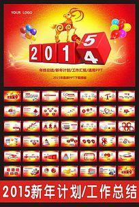 红色大气喜庆2015新年工作计划PPT