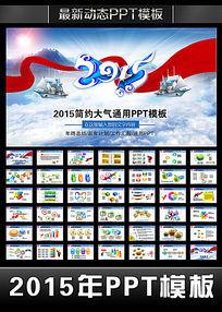扬帆起航大气2015新年工作计划PPT