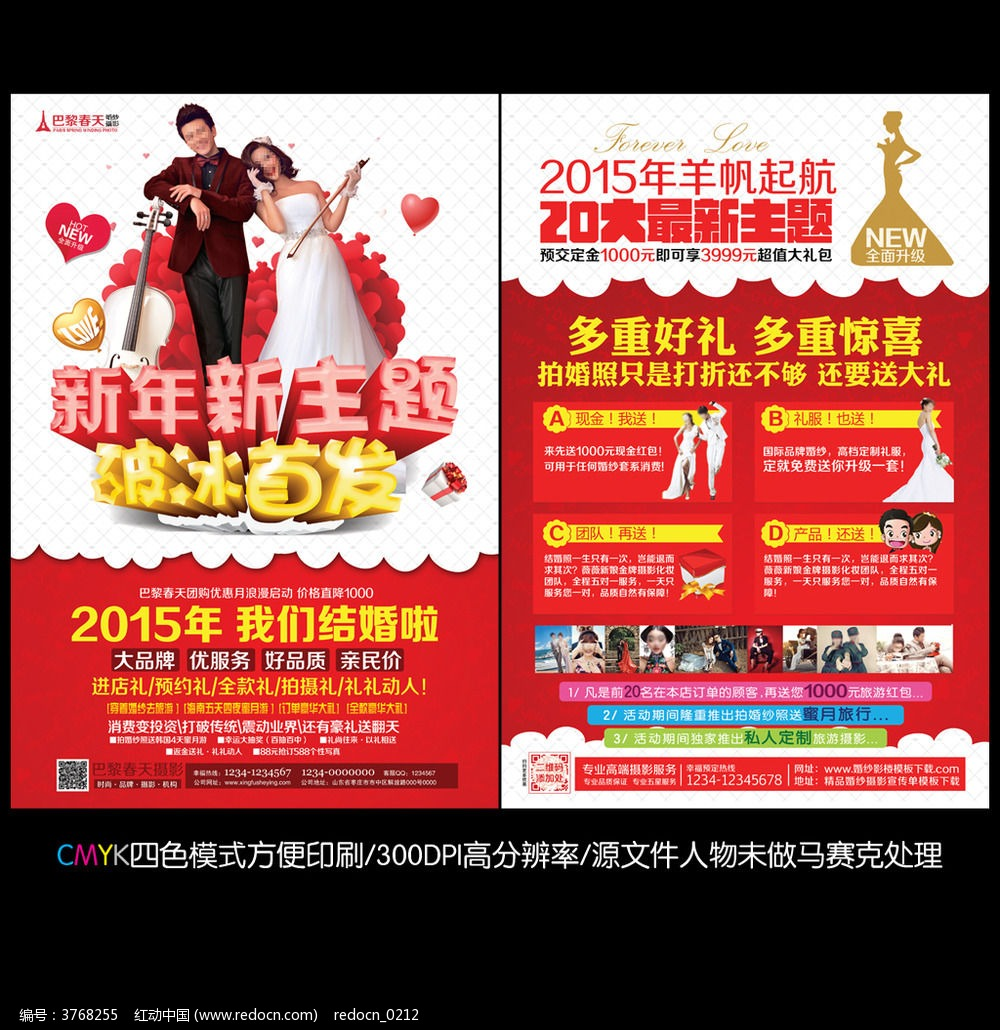 2015年新年春季婚纱影楼宣传单图片
