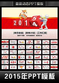 春节元旦喜庆2015新年工作计划PPT