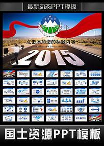 国土资源局2015新年计划PPT