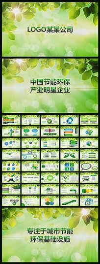 绿色环保企业PPT模板