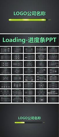 怎么用ppt制作Loading进度条