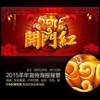 2015羊年春节古典开门红宣传海报