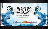 彩墨中国风2015羊年企业年会舞台背景图片