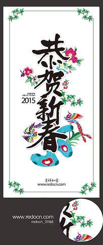商场新年恭贺新春海报
