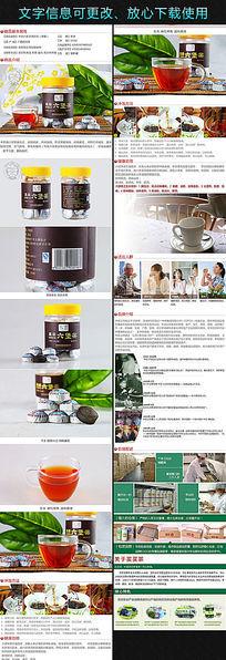 淘宝黑茶详情页茶叶细节描述PSD模板