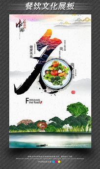 中国美食文海海报之名