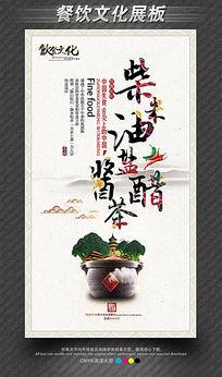中国饮食文化展板之柴米油盐酱醋茶