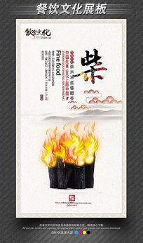 中国饮食文化展板之之柴