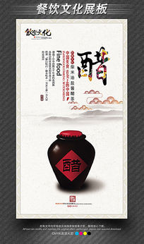 中国饮食文化展板之之醋