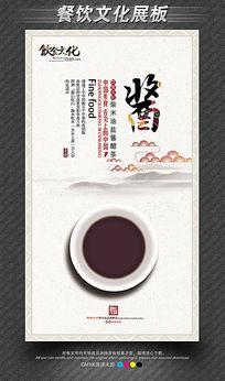 中国饮食文化展板之之酱