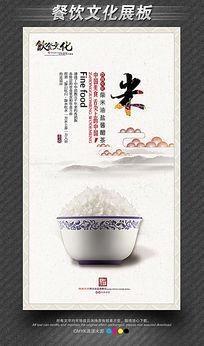 中国饮食文化展板之之米