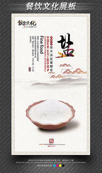 中国饮食文化展板之之盐