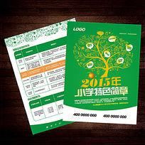 2015培训学校招生宣传单设计模板