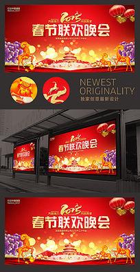 彩墨齐心协力共创未来2015企业春节联欢晚会背景板