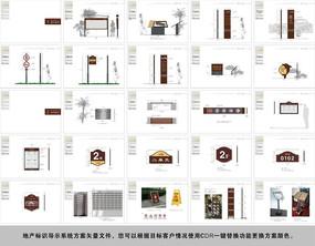 房地产平面设计素材