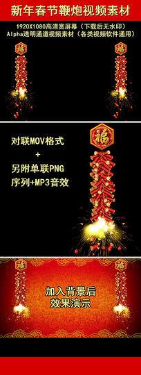 新年春节拜年鞭炮视频素材