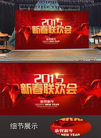 2015新春联欢会舞台背景图片