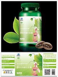 共轭亚油酸绿茶肉碱软胶囊瓶装标签纸