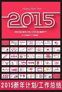简约大气2015新年计划工作总结PPT