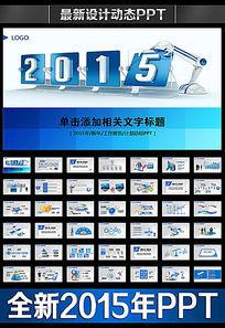 蓝色商务2015年工作总结PPT模板