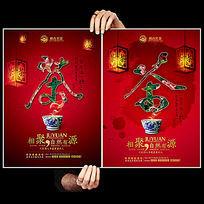 中国茶海报