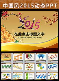 中国风2015新年工作目标计划PPT