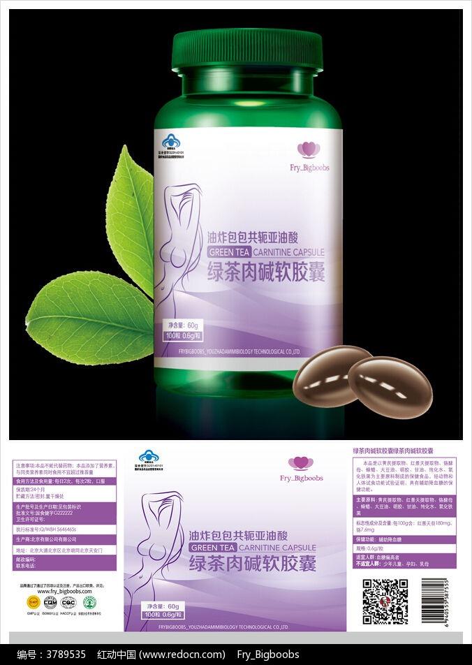 紫色唯美共轭亚油酸绿茶肉碱软胶囊标签纸设计