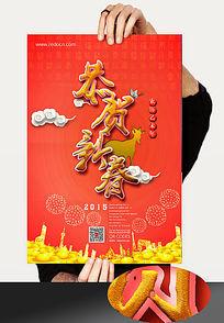 2015年恭贺新春海报