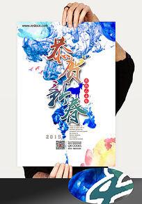 2015年恭贺新春海报图片