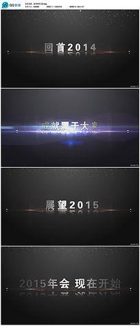 2015年企业年会通用开场视频素材