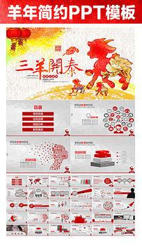 2015羊年春节新年元旦PPT工作计划