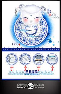 2015羊年青花瓷春节促销海报