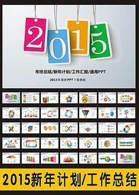 彩色时尚2015新年工作目标计划PPT