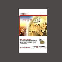 工行卡宣传海报