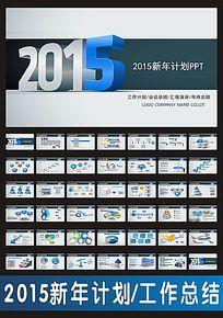 简约2015新年工作计划PPT
