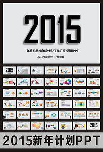 时尚2015新年工作目标计划PPT