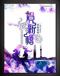彩墨恭贺新春春节海报图片