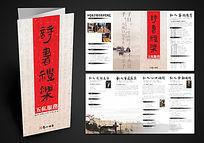 国学私塾书法课程宣传折页